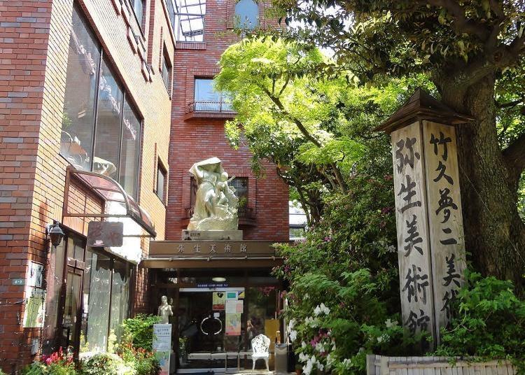 第5名:彌生美術館