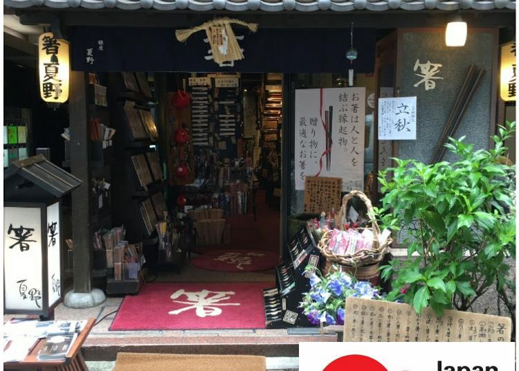 第1位:銀座夏野 本店