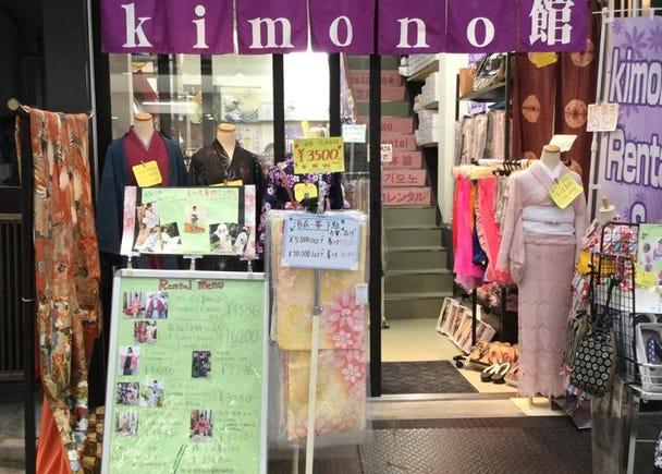 第7名:和服館 淺草店