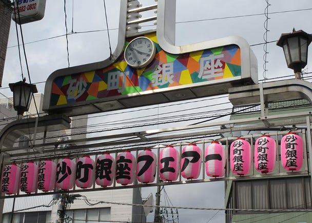 9.Sunamachi Ginza Shopping Street