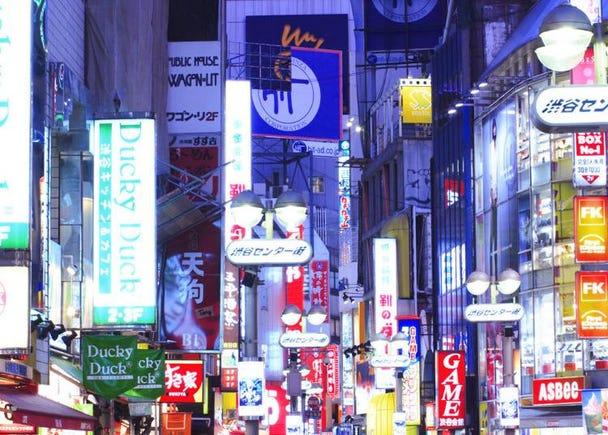 1.Shibuya Center Street