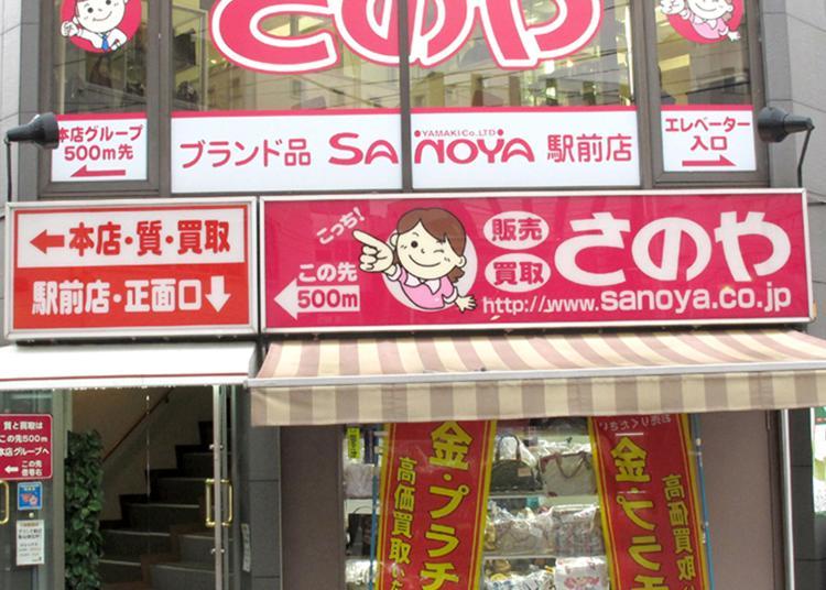 5위. Sanoya Pawn Otsukaekimae
