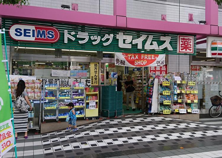 第4位:ドラッグセイムス墨田両国店