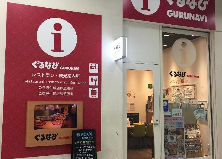 7.Restaurant Information Center by GURUNAVI