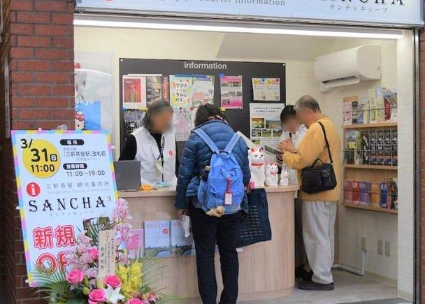 7.Sangenjaya Tourist Information SANCHA3