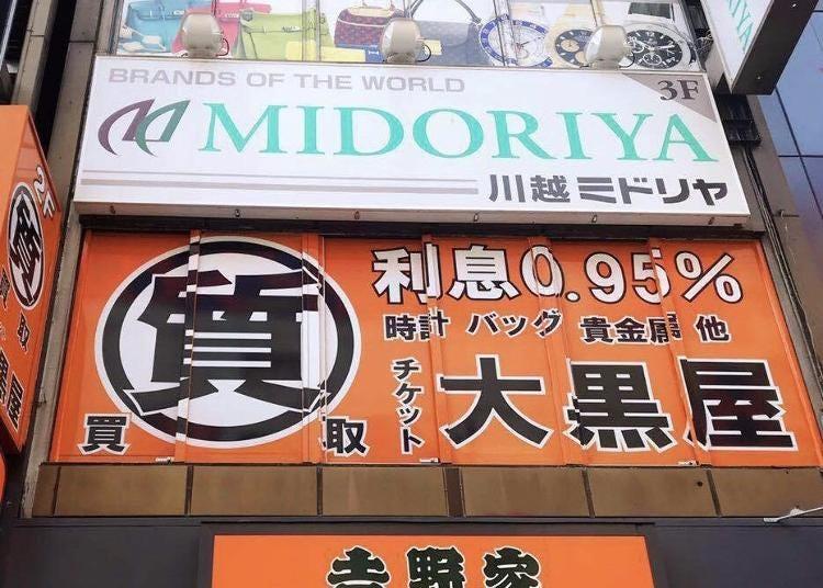 7. MIDORIYA Ginza shop