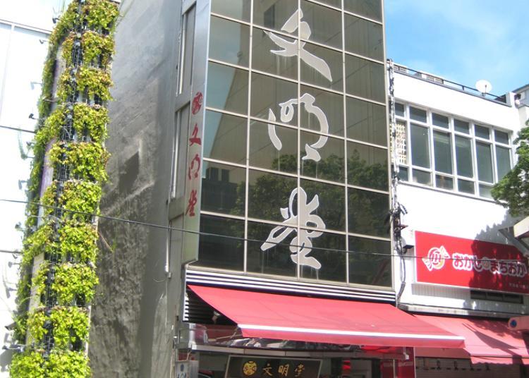 9.YOKOHAMABUNMEIDOU Isezakicho 1chome store
