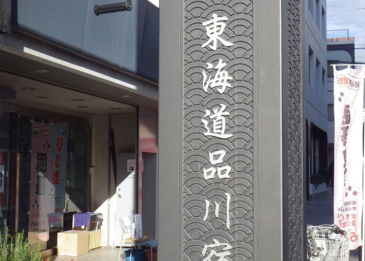 2위. 도카이도 시나가와슈쿠