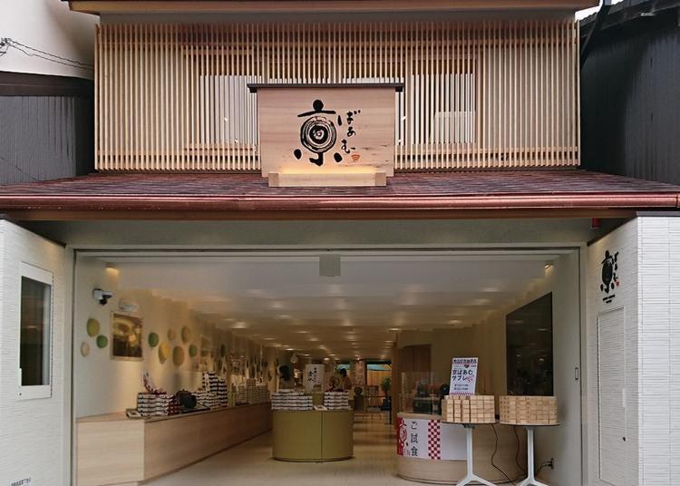 1위. Kyo-baum Kiyomizu store