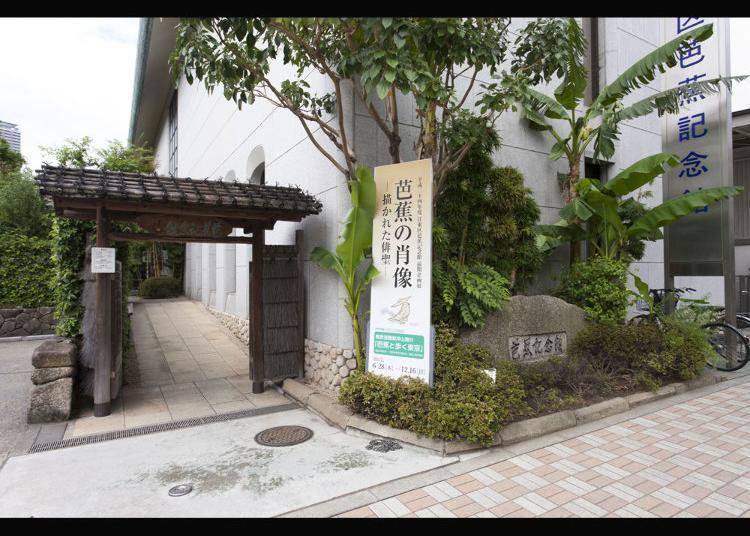 7.Basho Museum