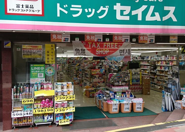 第1名:Drug Seims Nishi Shinjuku 6-Chome Store