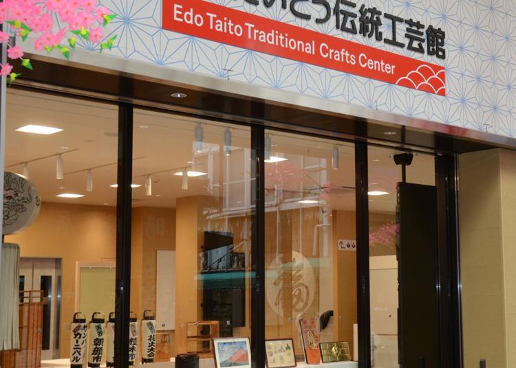 3.Edo Taito Traditional Crafts Center