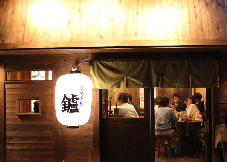第3名:居酒茶屋 鑪(たたら)