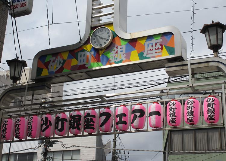 8.Sunamachi Ginza Shopping Street