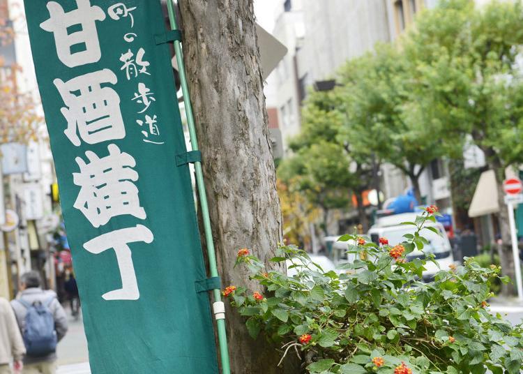 9.Amazake Alley
