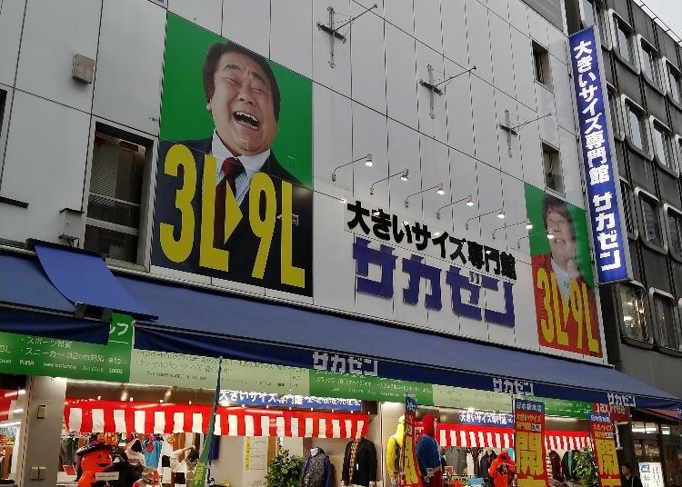 9위. 사카젠 니혼 바시 본점 큰 사이즈의 옷 가게