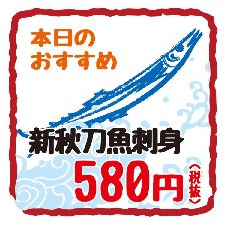 新鮮な秋刀魚(サンマ)本日06:00に入荷