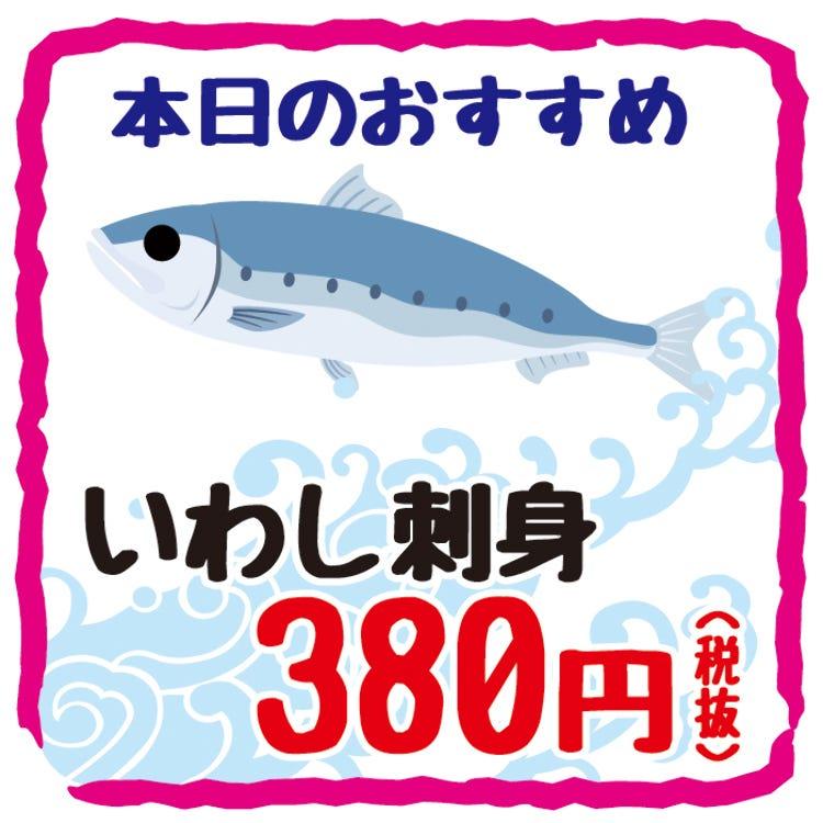 新鮮的沙丁魚本日06:00到貨