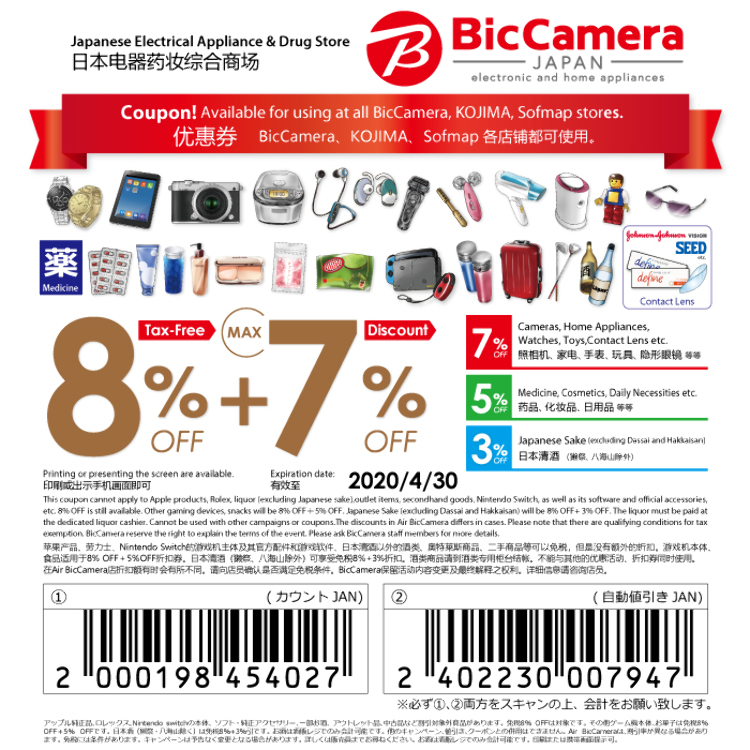 This coupon cannot apply to Apple products, Rolex, liquor (excluding Japanese sake),outlet items, secondhand goods, Nintendo Switch, as well as its software and ocial accessories, etc. 8% OFF is still available. Other gaming devices, snacks will be 8% OFF+5% OFF. Japanese Sake (excluding Dassai and Hakkaisan) will be 8%OFF+3%OFF. The liquor must be paid at the dedicated liquor cashier. Cannot be used with other campaigns or coupons. The discounts in Air BIC CAMERA diŒers in cases. Please note that there are qualifying conditions for tax exemption. The conditions of services may be changed by BicCamera. BicCamera reserve the right to explain the terms of the event. Please ask BicCamera staŒ members for more details.7% OFF