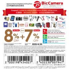 苹果产品、劳力士、Nintendo Switch的游戏机主体及其官方配件和游戏软件、日本清酒以外的酒类、奥特莱斯商品、二手商品等可以免税、但 是没有额外的折扣。游戏机本体、食品适用于8%OFF+5%OFF折扣券。日本清酒(獭祭、八海山除外)可享受免税8%+3%折扣。酒类商品请 到酒类专用柜台结帐。不能与其他的优惠活动、折扣券同时使用。在Air BIC CAMERA店折扣额有时会有所不同。请向店员确认是否满足免税 条件。Bic Camera保留活动内容变更及最终解释之权利。详细信息请咨询店员。复印无效 优惠 7%