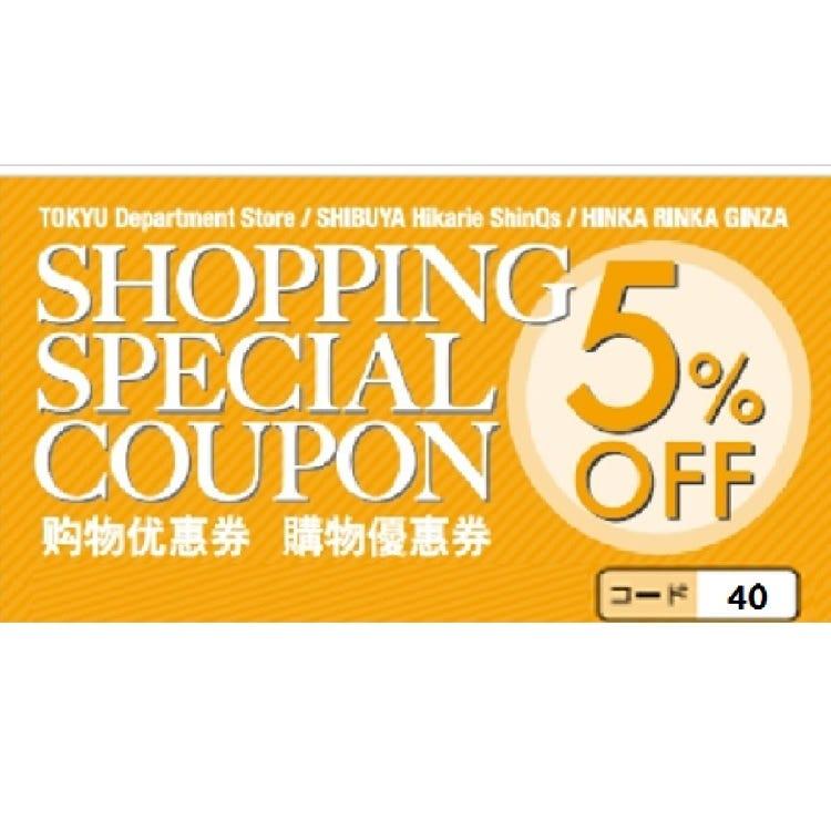 2020/1/18~2020/3/31   도큐 백화점 도요코점 쇼핑 스페셜 쿠폰 증정  이 화면을 도큐 백화점 【 인포메이션】에서 제시하시기 바랍니다。 5%OFF