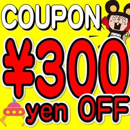 合计金额减免 300日元