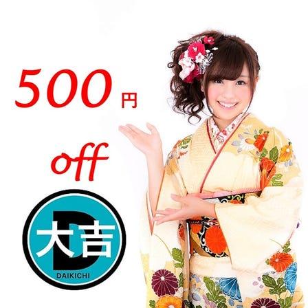 Discount on Standard Plan and Premium Plan500엔 할인