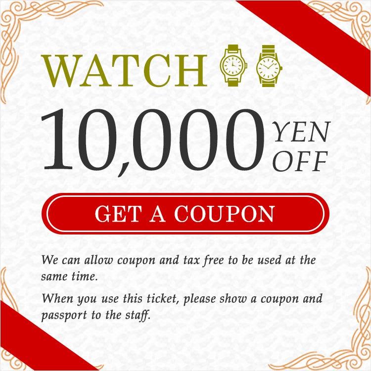 购买名牌手表出示优惠劵便可减免10000日元!免税同时适用!