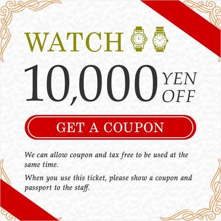 购买名牌手表出示优惠劵便可减免10000日元!免税同时适用!减免 10,000日元