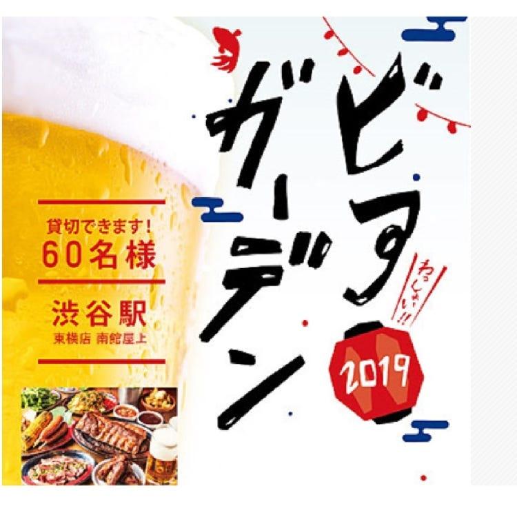 시부야역・토큐백화점 토요코점 남관 옥상 비어가든 가와라가든 영업중!!