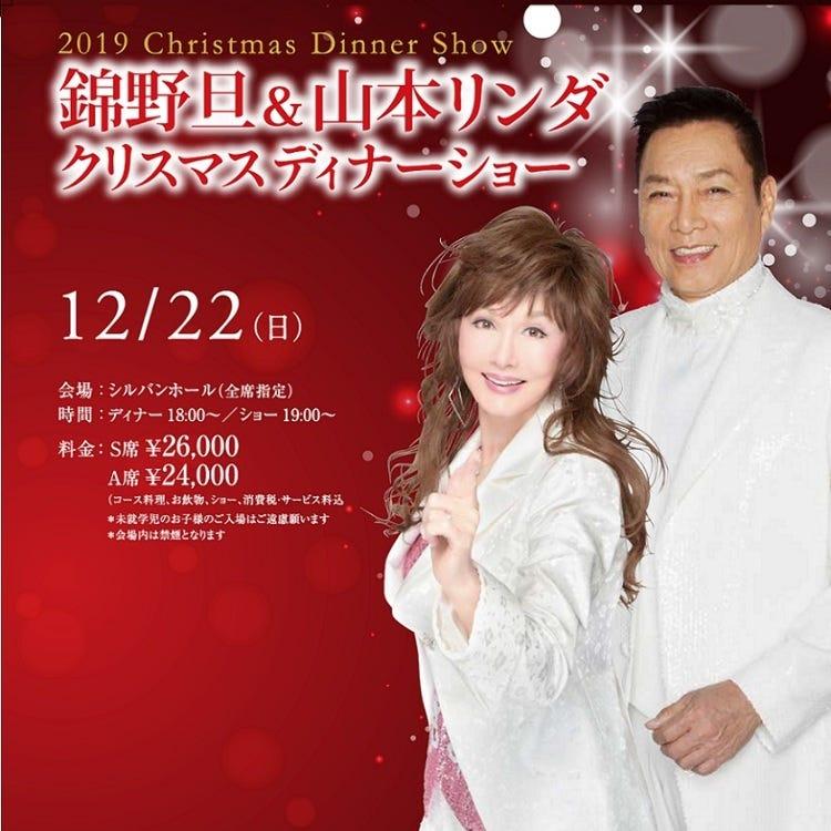 Akira Nishikino & Rinda Yamamoto 2019 Christmas Dinner Show