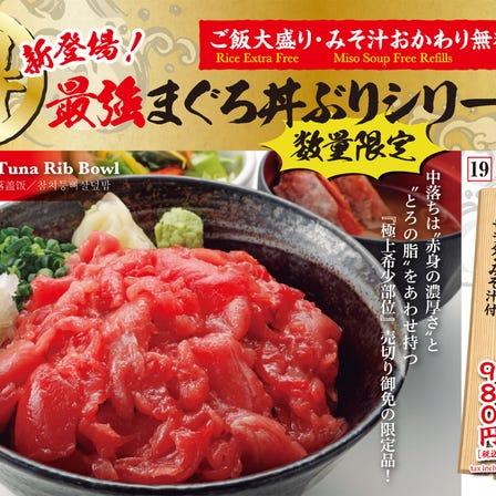 【ランチタイム限定】どんぶり各種980円~!大盛り、味噌汁お替り!!無料!!!