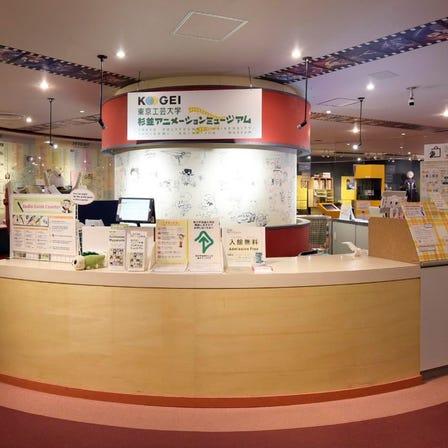 【施設紹介】荻窪・「東京工芸大学 杉並アニメーションミュージアム」
