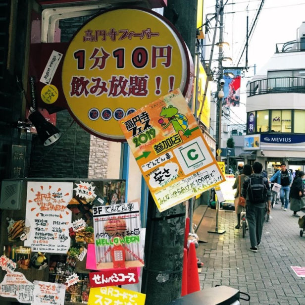 "Event Introduction: Large Fall Cultural Festival: ""Koenji Fest"""