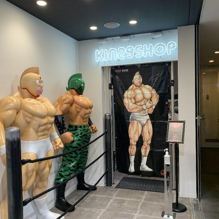 "Shop Introduction: ""Kinnikuman Kin29Shop-Neo Koenji"""