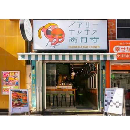 【店舗紹介】高円寺「メアリーキッチン高円寺」
