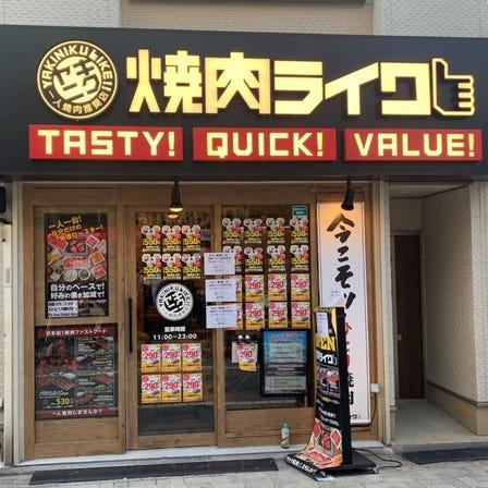 【店舗紹介】高円寺「焼肉ライク」