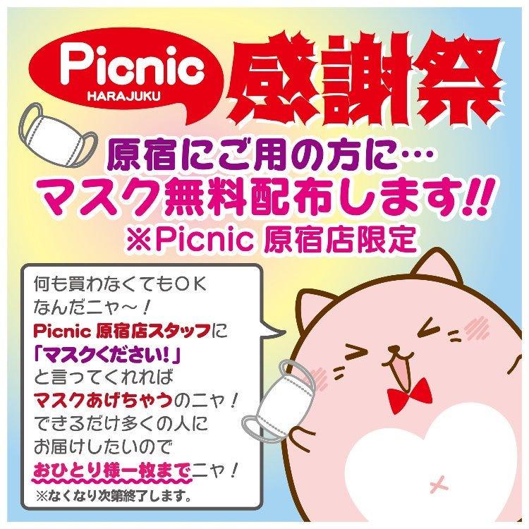 ☆PICNIC感謝祭☆原宿で安心して買い物を楽しみたい方に、マスクを無料で配布します。