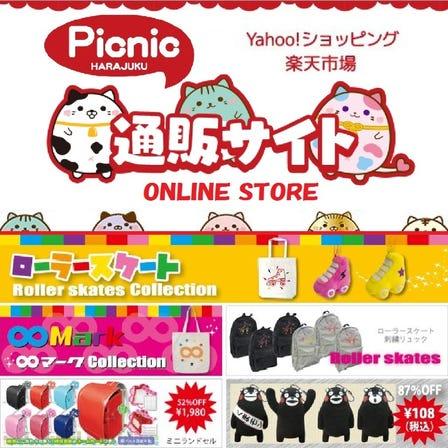 ☆★Picnic原宿店オンラインストアでお気に入りのアイテムをゲット!!☆★