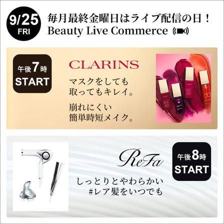 毎月最終金曜日はライブ配信の日!Beauty Live Commerce