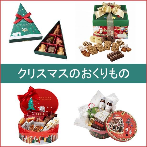 Present of Christmas