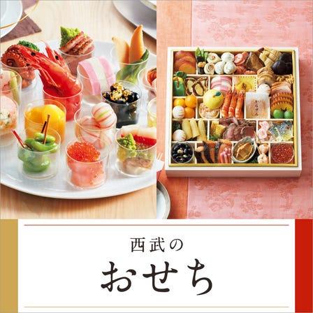 Seibu's New Year