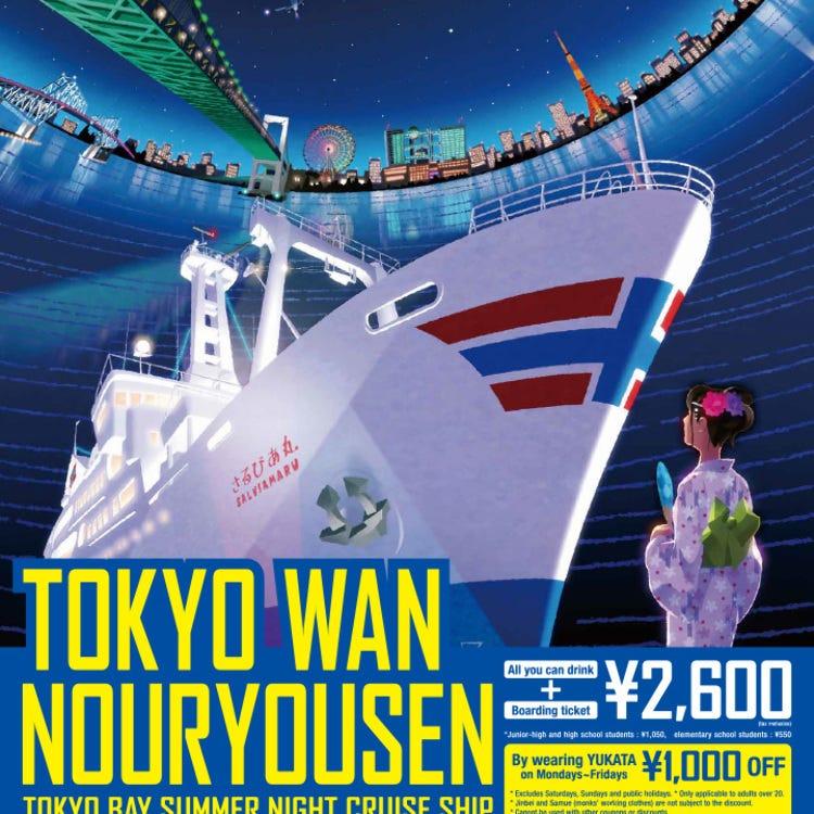 ※2019年のイベントは終了しました※東京湾納涼船2019