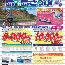 Celebrating the Launch of the New Sarubia Maru! Shimashima Ticket, a cheap boat ticket