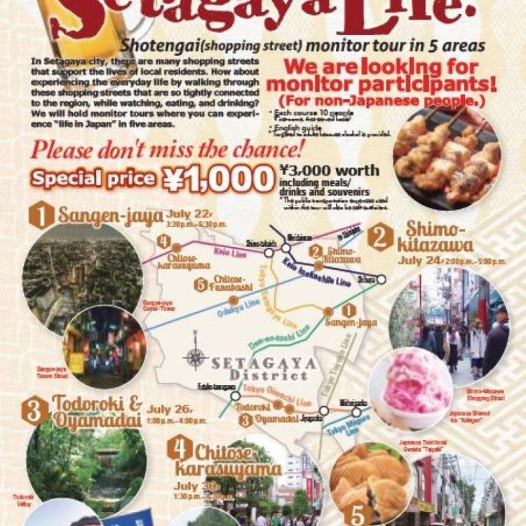 Let's explore Setagaya Life! Shopping street monitor tour in 5 areas.