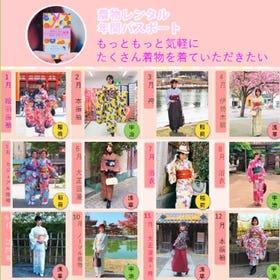 Aiwafuku Annual Passport-Enjoy kimono dressing for one year.