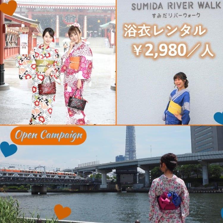 【Sumida River Walk Open Campaign】