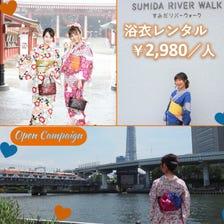 【Sumida River Walk 開通紀念活動】