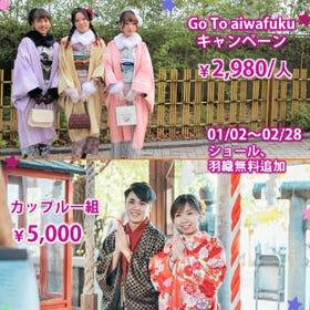期間限定 Go To aiwafukuキャンペーン