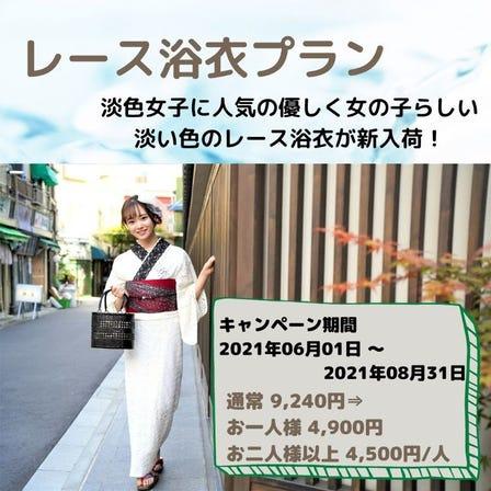 Asakusa Aiwafuku Lace Yukata Campaign